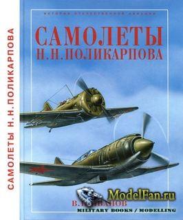 Самолеты Н. Н.Поликарпова (В.П.Иванов)