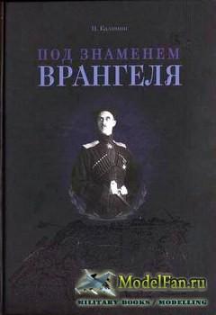 Под знаменем Врангеля: заметки бывшего военного прокурора