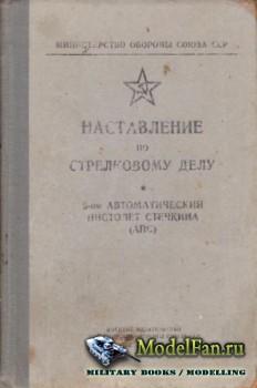 Наставление по стрелковому делу. 9-мм автоматический пистолет Стечкина (АПС ...