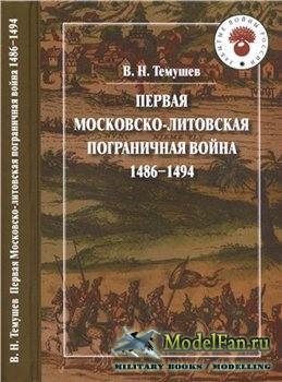Первая Московско-литовская пограничная война. 1486-1494 (Виктор Темушев)