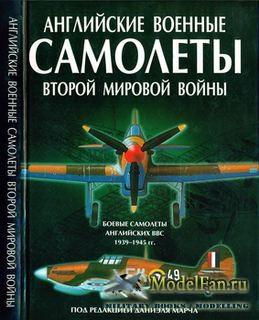 Английские военные самолеты Второй Мировой войны (Даниэль Дж. Марч)