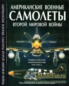 Американские военные самолеты Второй мировой войны (Дэвид Дональд)