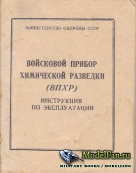Войсковой прибор химической разведки (ВПХР). Инструкция по эксплуатации