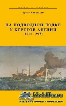 На подводной лодке у берегов Англии (1914-1918) (Хансхаген Э.)
