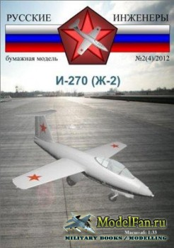 Русские инженеры №2(4)/2012 - И-270 (Ж-2)