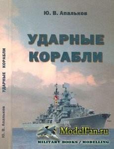 Ударные корабли (Ю.В. Апальков)