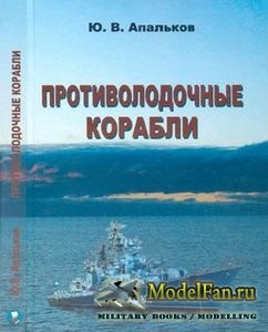 Противолодочные корабли (Ю.В. Апальков)