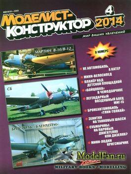 Моделист-Конструктор №4 (апрель) 2014