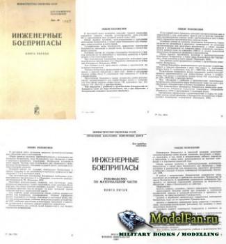 инженерные боеприпасы. книга первая. руководство по материальной части и применению - фото 8
