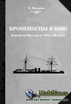 Броненосцы в бою: Борьба на Востоке в 1894-1895 годах (Х.В.Вильсон)