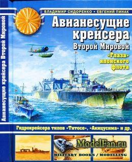 Авианесущие крейсера Второй Мировой (Евгений Пинак, Владимир Сидоренко)