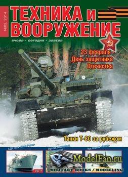 Техника и вооружение №2 (февраль) 2014