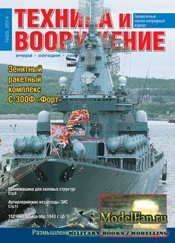 Техника и вооружение №3 (март) 2014