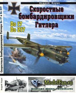 Скоростные бомбардировщики Гитлера Do 17 и Do 217 (Андрей Харук)