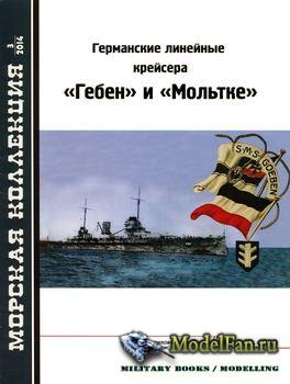 Морская Коллекция №3 2014 - Германские линейные крейсера