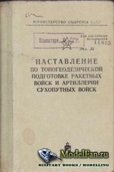 Наставление по топогеодезической подготовке РВ и А Сухопутных войск