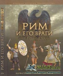 Рим и его враги. Карфагеняне, греки и варвары (Дж.Пенроз)