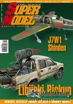 Super Model №4 2012