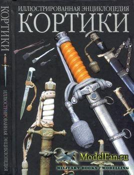 Кортики: Иллюстрированная энциклопедия (Тадеуш Круликевич)