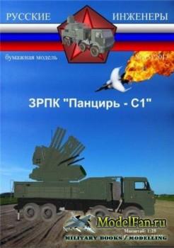 Русские инженеры №1(5)/2013 - ЗРПК «Панцирь-С1»