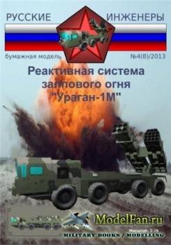 Русские инженеры №4(8)/2013 - Реактивная система залпового огня