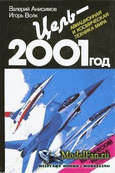 Цель - 2001 год. Авиационная и космическая техника мира  (Валерий Анисимов, ...