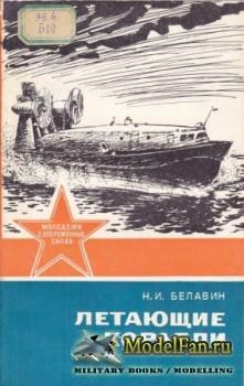 Летающие корабли (Белавин Н.И.)