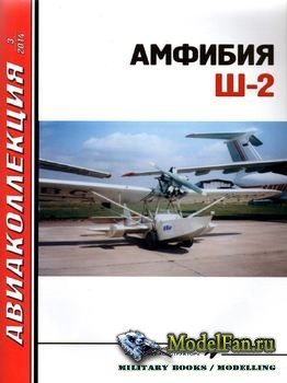 Авиаколлекция №3 2014 - Амфибия Ш-2
