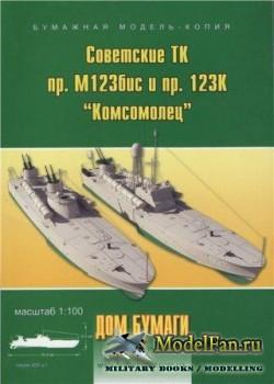 Советские ТК пр. 123бис и пр. 123к