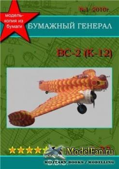 BC-2 (K-12) (Бумажный Генерал 2010/1)