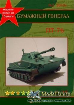 ПТ-76 (Бумажный генерал 2010/2)