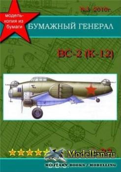 BC-2 (K-12) (Бумажный Генерал 2010/3)