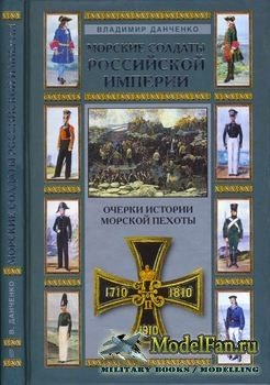 Морские солдаты Российской Империи (Данченко В.)