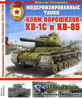 Модернизированные танки: