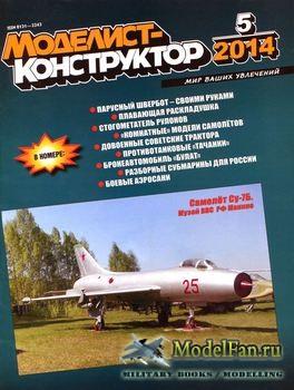 Моделист-Конструктор №5 (май) 2014