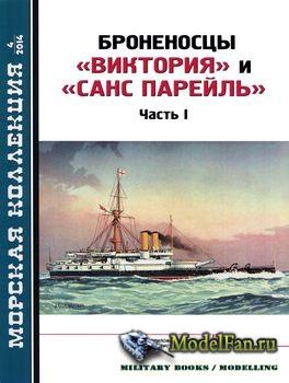 Морская Коллекция №4 2014 - Броненосцы