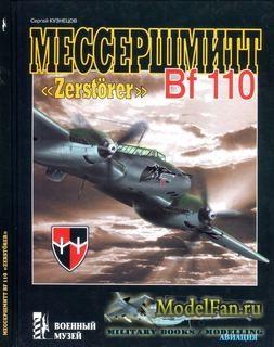 Мессершмитт Bf 110 ''Zerstorer'' (Сергей Кузнецов)
