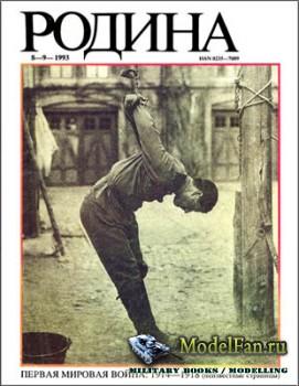 Родина № 8-9 (1993) - Первая Мировая война 1914-1918 (неизвестные страницы)