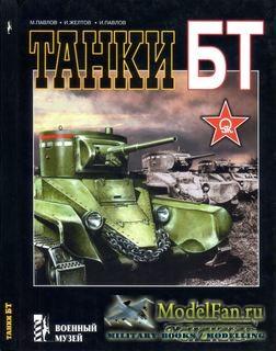 Танки БТ (М.Павлов, И.Желтов, И.Павлов)