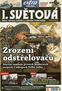 Extra Valka: I.Svetova №3 2013