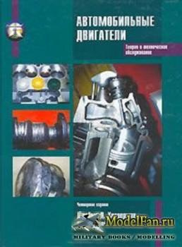 Автомобильные двигатели. Теория и техническое обслуживание (Холдерман Джейм ...