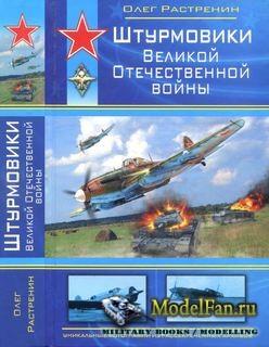 Штурмовики Великой Отчественной войны (О.В. Растренин)