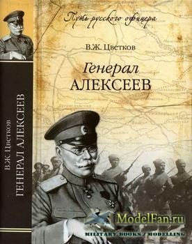Генерал Алексеев (В.Ж. Цветков)