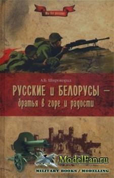 Русские и белорусы — братья в горе и радости (А.Б. Широкорад )