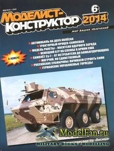 Моделист-Конструктор №6 (июнь) 2014