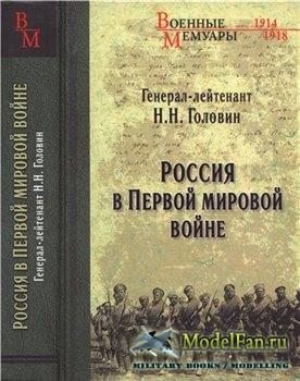 Россия в Первой мировой войне (Николай Головин)