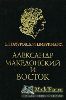 Александр Македонский и Восток (Гафуров Б.Г. Цибукидис Д.И.)