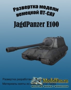 Бумажные танки - JagdPanzer E100