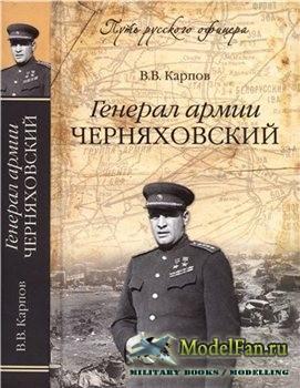 Генерал армии Черняховский (Владимир Карпов)