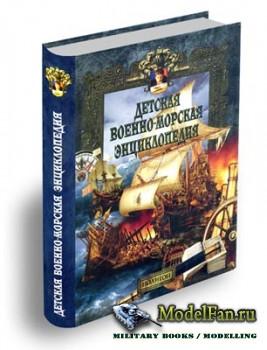 Детская военно-морская энциклопедия - ТОМ 1 - От триеры до дредноута